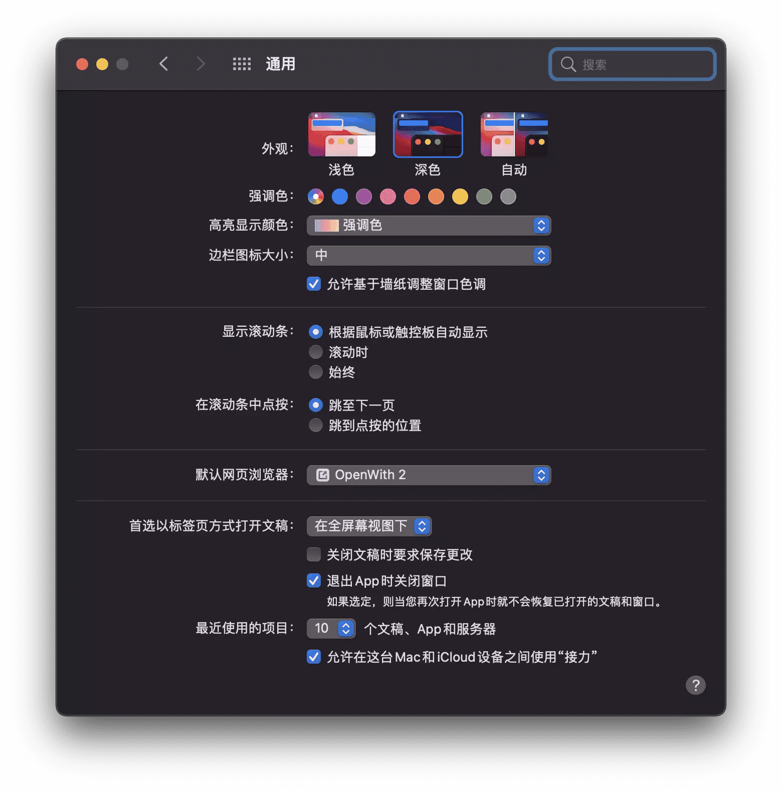 Mac上快速切换浏览器的神器